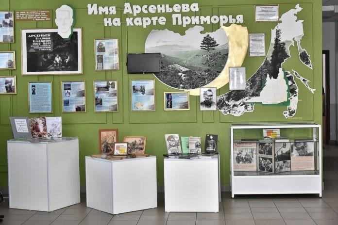 Библиотека города Арсеньева