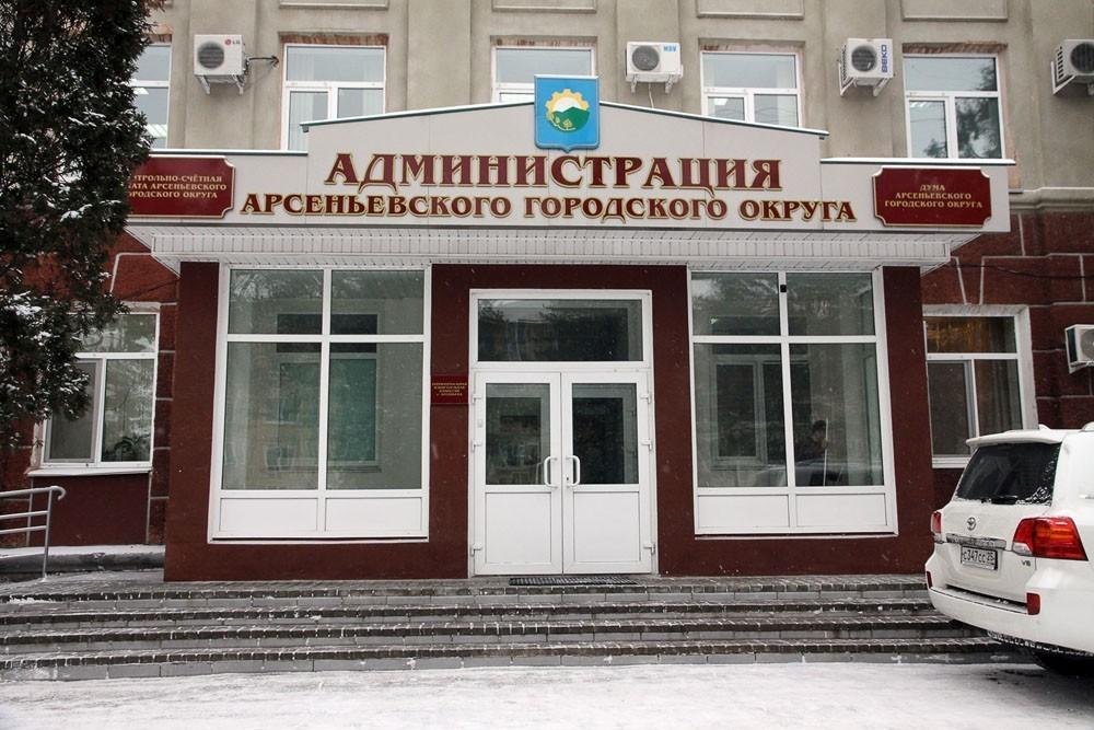 Администрация г. Арсеньева