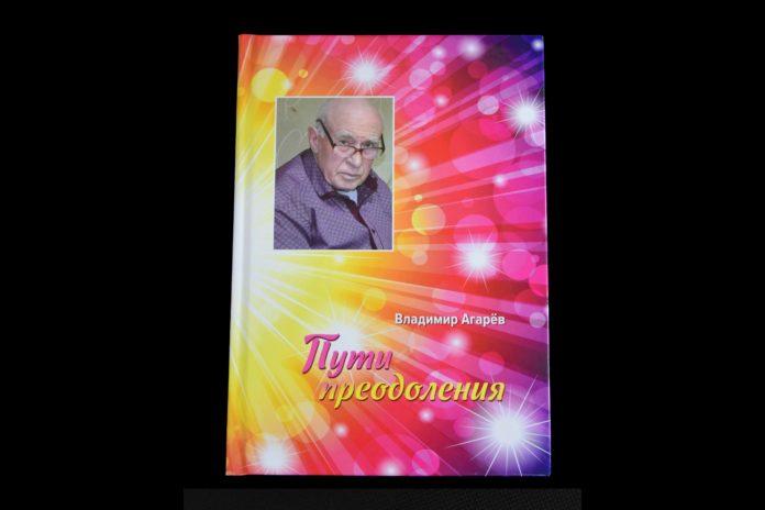 Книга Агарёва