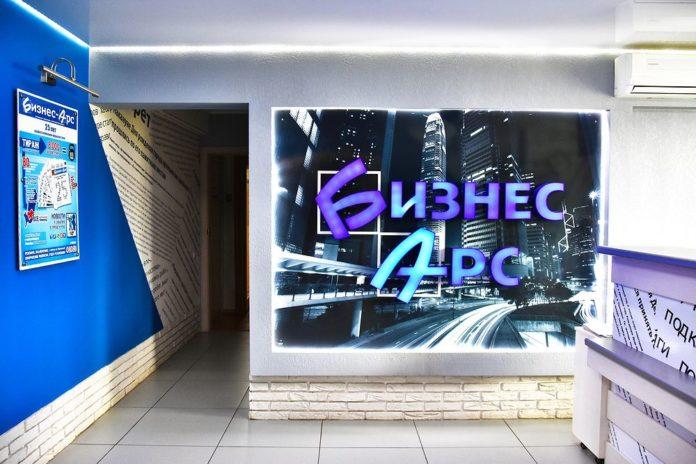 Редакция газеты БИЗНЕС-АРС