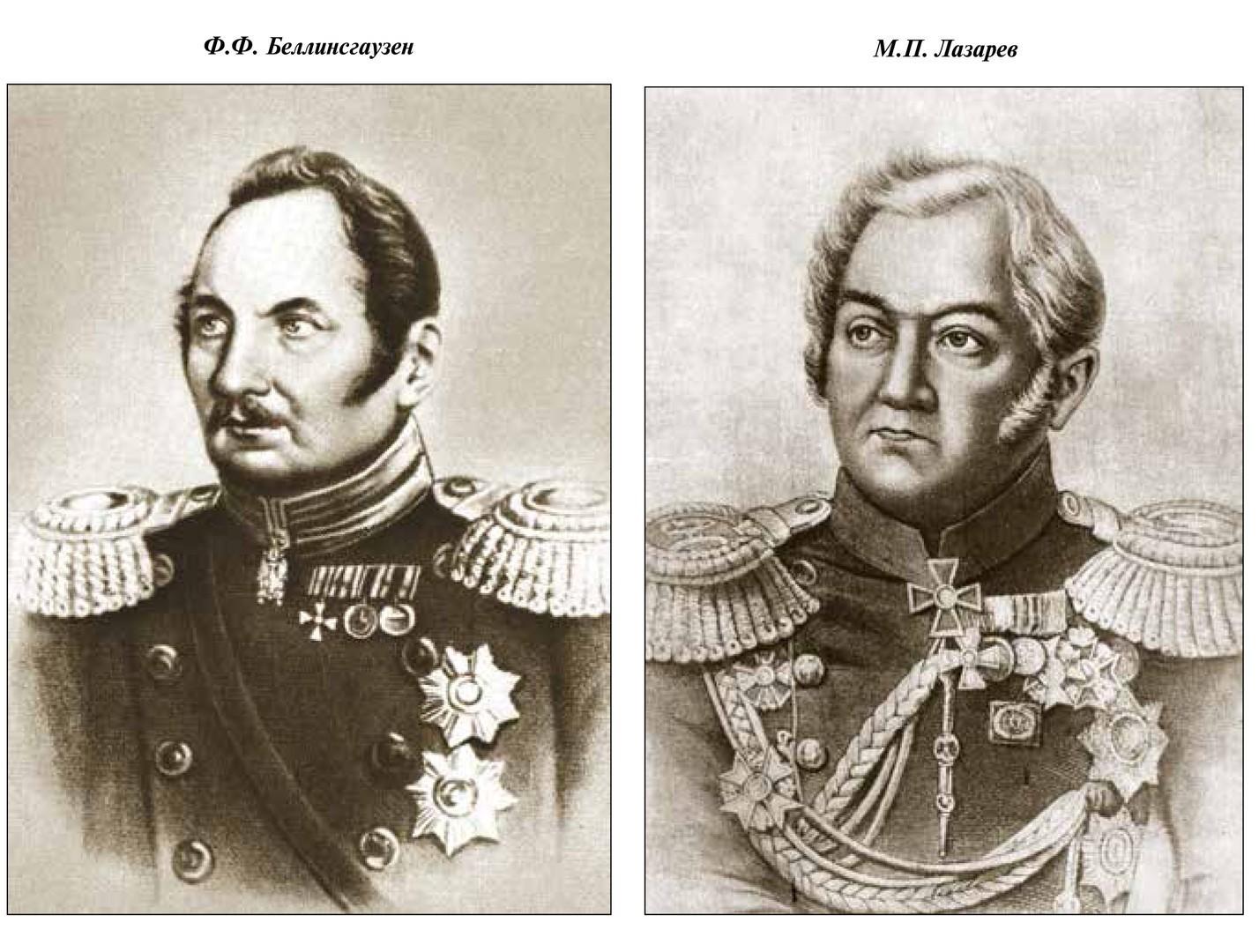 Ф.Ф. Беллинсгаузен, М.П. Лазарев
