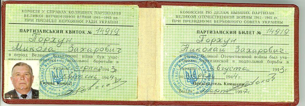 Партизанский билет Порхуна