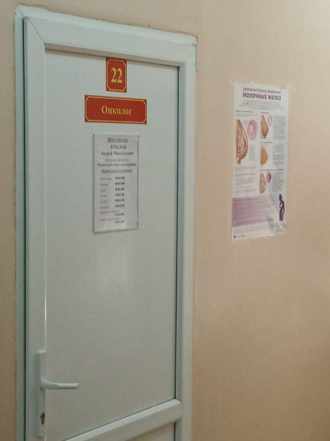 Кабинет онколога входит в состав ЦАОПа