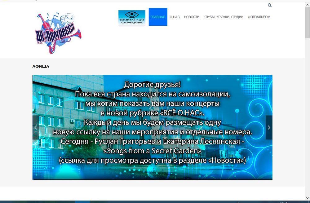 "Сайт ДК ""Прогресс"""