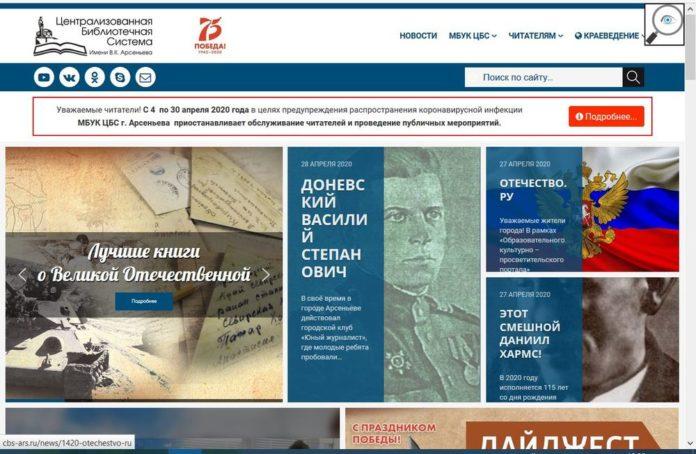 Сайт ЦБС