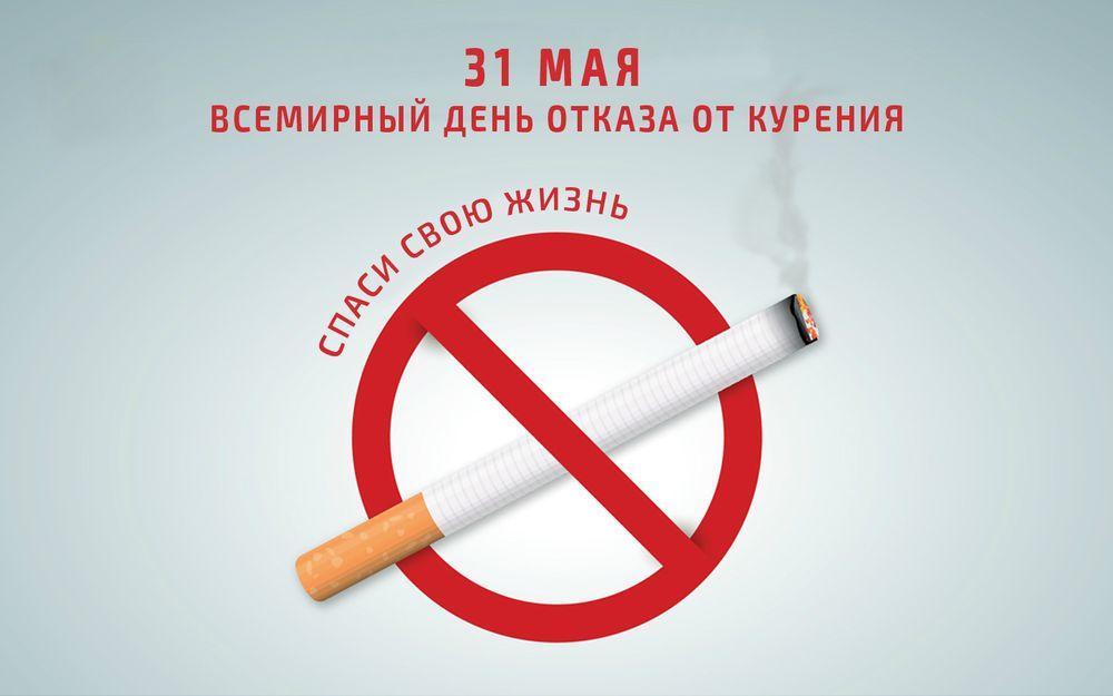 31 мая - День отказа от табака