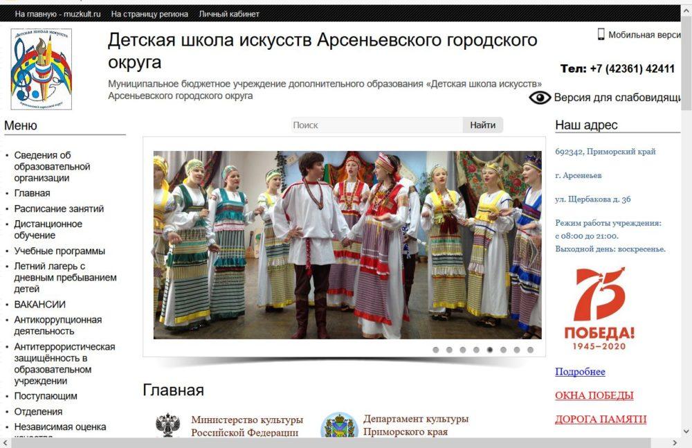 Сайт ДШИ