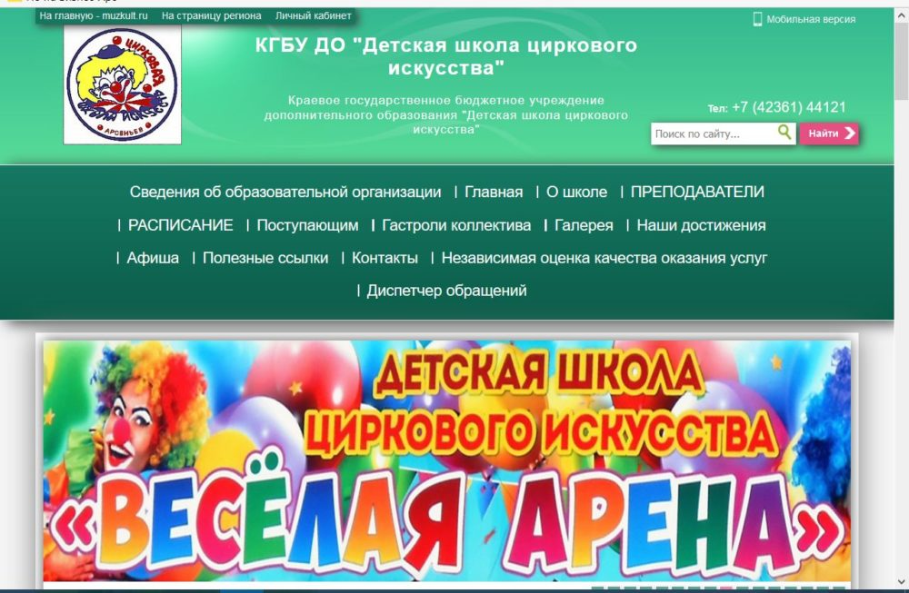 Сайт ДШЦИ