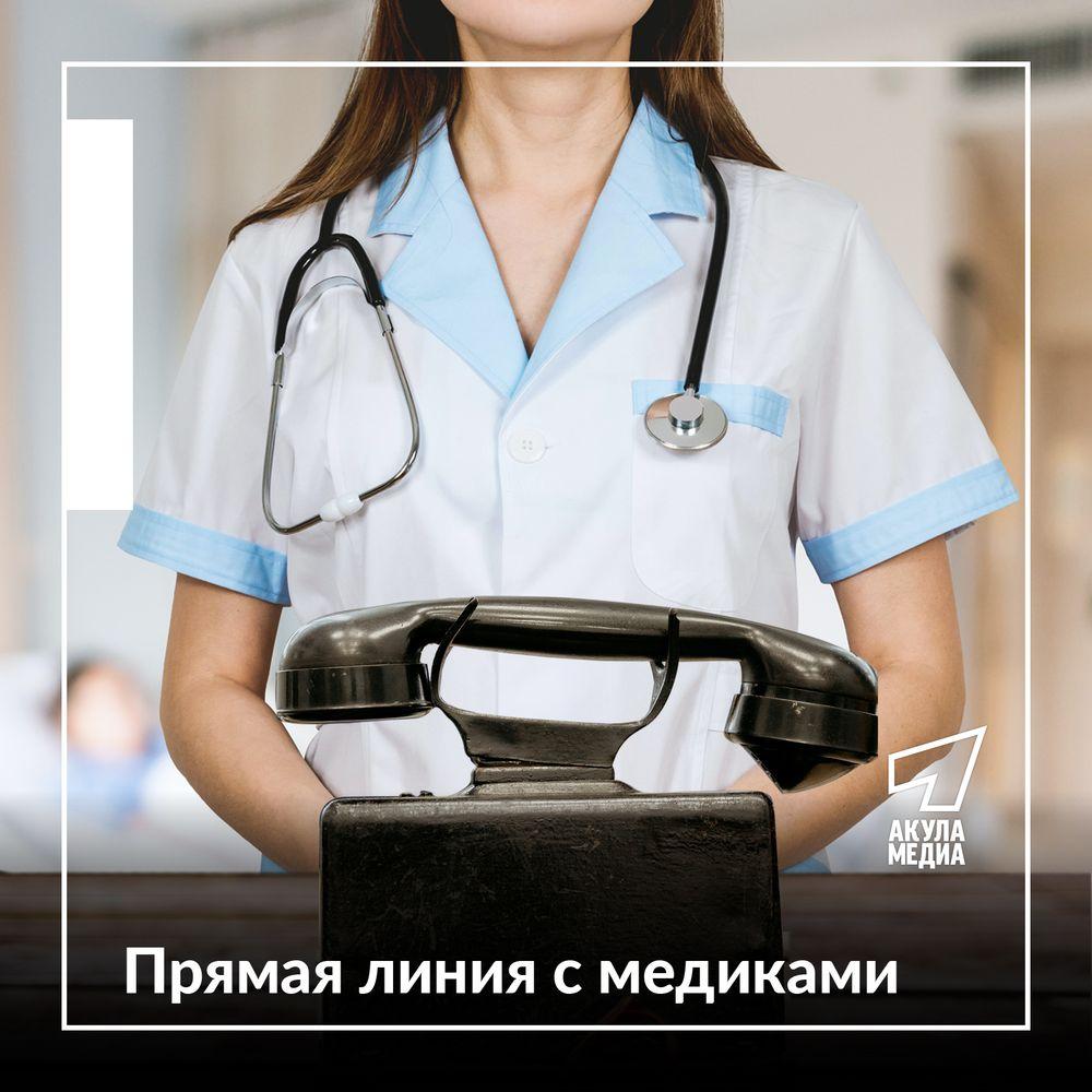 Задайте свой вопрос руководителям арсеньевского здравоохранения л