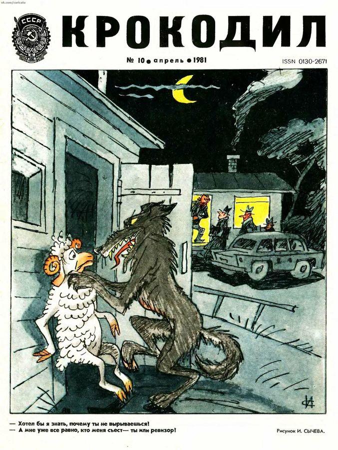 "Сатира ""Крокодила"" часто носила жесткий характер"