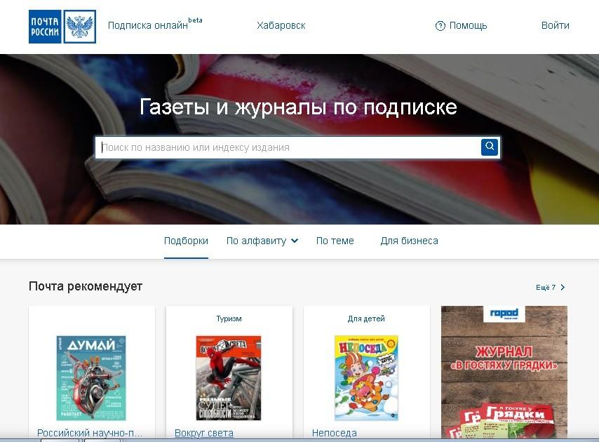 Почта России предлагает 30% скидку на подписку